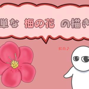 簡単な梅の花の描き方