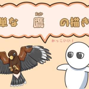 簡単な鷹の描き方
