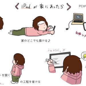 ~iPadが家にあったら~