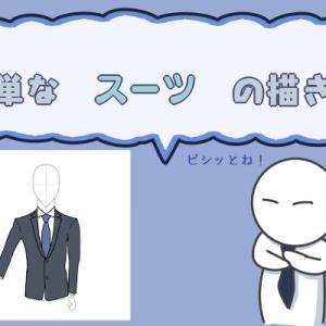 簡単なスーツの描き方