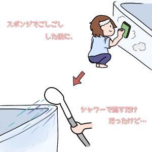 お風呂掃除で気づいたこと!