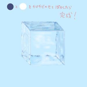 【自己流】氷の描き方(改)