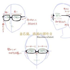 【自己流】眼鏡の描き方