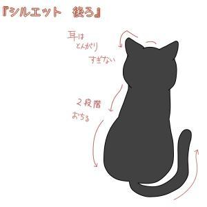 猫のシルエットの描き方