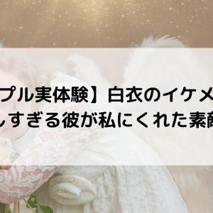 【タップル実体験】白衣のイケメン!?韓国系優しすぎる彼が私にくれた素敵な初体験