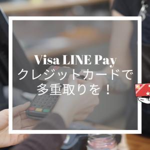 Visa LINE Payクレジットカードをスマホ決済やポイントカードと組み合わせるとさらにお得に!ポイント対象外に注意!