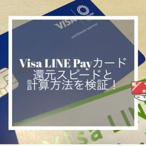 Visa LINE Payクレジットカードの3%還元の還元方法と還元スピードの実態を検証!