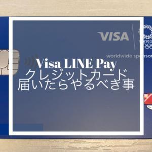 Visa LINE Payクレジットカードの申込みから発行後の手続きまでの一連の流れをキャプチャ付きで紹介します!