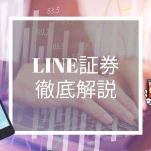 LINE証券はLINEポイントの出口に!1株から投資ができるおすすめの証券口座とは?