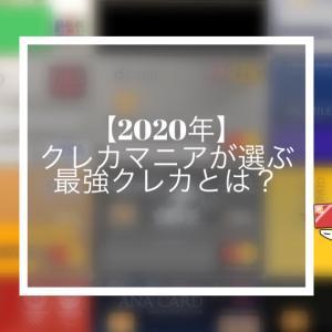 【2020年版】クレカマニアが最もおすすめの「Visa LINE Payクレジットカード」とは?持たない場合はKyashが必須