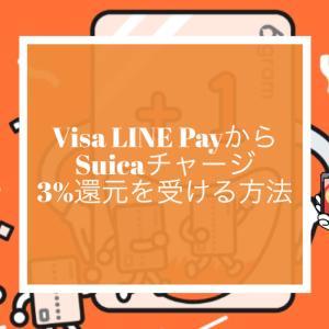Suicaチャージでポイント還元!6gramの登録からVisa LINE Payカードチャージ、そしてSuicaチャージまでの流れを徹底解説!