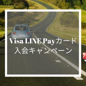 【2020年6月版】Visa LINE Payカードの最新の入会キャンペーン!