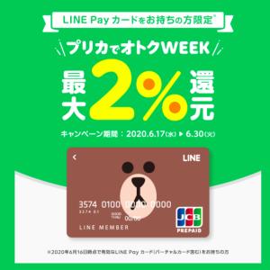 LINE Payプリペイドカード(JCB)の利用価値とは?ポイントの利用がお得なキャンペーンも!