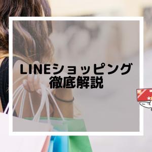LINEショッピング徹底解説!ネットで買物するなら確実に得する仕組みと使い方について