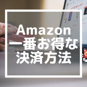Amazonで使える決済方法の中で、いま一番お得な決済は?