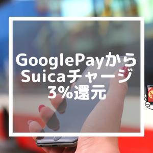 GooglePay経由でVisa LINE PayカードでSuicaチャージが3%還元!Androidなら6gramは不要!