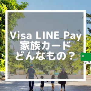 Visa LINE Payカードの家族カードはお得?LINEポイントの貯まり方やLINEポイントクラブへの影響について