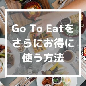 Go To Eat(イート)利用は一休レストラン予約からがお得!GOTO併用可能な10%OFFキャンペーンとは?