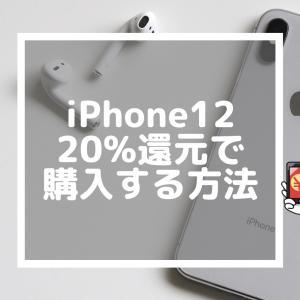 iPhone12を買うなら三井住友カードで!20%以上の還元でiPhone12を買う方法!