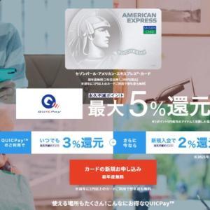 セゾンパールアメックスはQUICPay3%還元で超高還元!LINEクレカの後継カードに!