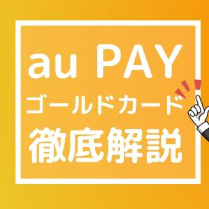 au PAYゴールドカードはau利用料金11%還元!au PAYチャージで2%還元!メリット・魅力を徹底解説!