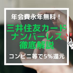 三井住友カード ナンバーレス(NL)は年会費永年無料&コンビニで5%還元の最強カード!