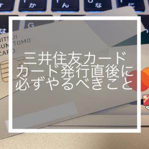 三井住友カードが届いたらやるべきこと!20%キャンペーン参加に必要なこととは?
