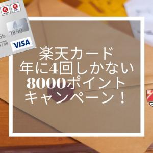 楽天カードへ新規入会で8000ポイントプレゼントキャンペーン!