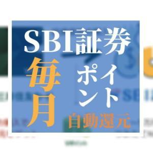 SBI証券×三井住友カードでつみたてNISAや投資信託を!自動で毎月0.5%還元(年3600P)のお得技を徹底解説!