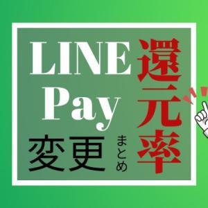 LINE Pay(LINEクレカ)の5月以降の還元率が2%に!チャージ&ペイと使い分けについて