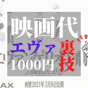 イオンシネマで「シン・エヴァンゲリオン劇場版」を1000円で観る方法!
