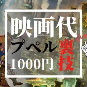 何プペしても1000円『えんとつ町のプペル』を映画館で1000円で観る方法とは?