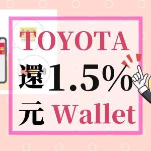 TOYOTA Walletの還元率が永久1.5%還元に!Kyash×TカードPrimeで3.2%還元!Suicaで+2%も!