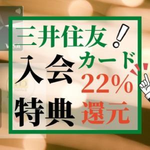 三井住友カードNLの新規入会特典を1.5%還元のTOYOTA Walletチャージでクリアせよ!