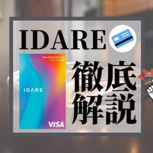 IDARE(イデア)とは?Visa LINE Payカードからチャージで2%還元はあるのか?!Visa決済やSuicaチャージに使える最新ウォレットアプリ