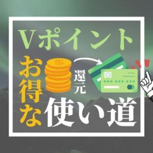 三井住友カードのVポイントはキャッシュバックで利用が最強!図解で解説!