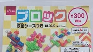 ダイソー「収納ケースつきブロック」をリメイク