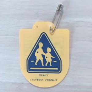 交通安全の黄色いワッペンにカバーを付けてみた