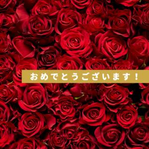 今日は記念日【父の日】