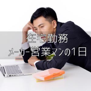 【暇】在宅勤務中メーカー営業マンの1日