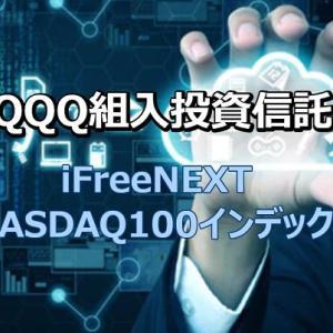 【QQQ組入投資信託】iFreeNEXT NASDAQ100インデックスを積立していきます