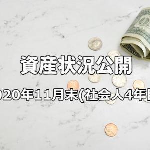 【資産状況】2020年11月末の総資産は10,218,573円でした(社会人4年目26歳)