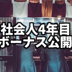 東証一部上場メーカー勤務4年目、冬のボーナス公開