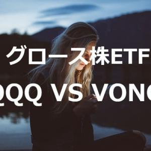 【グロース株ETF】QQQとVONGを比較してみる