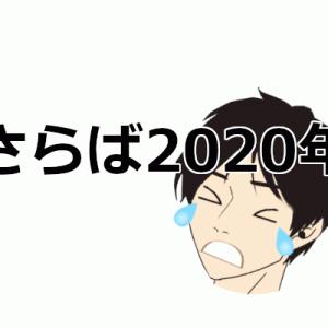 【さらば2020年】ありがとうございました。良いお年を。