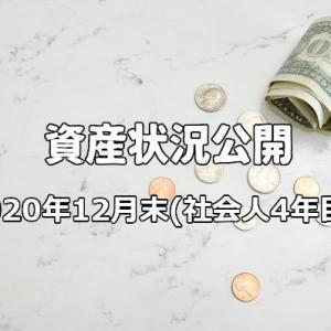 【資産状況】2020年12月末の総資産は11,294,491円でした(社会人4年目26歳)