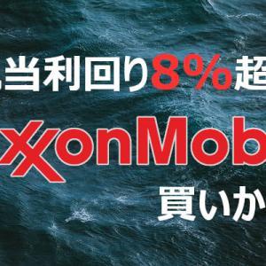 【XOM】配当利回り8%超!エクソンモービルは買いか?