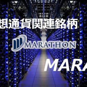 【MARA】仮想通貨銘柄マラソン・パテント・グループが気になる