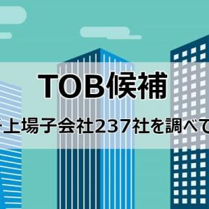 【TOB候補】親子上場している子会社237社を調べてみた