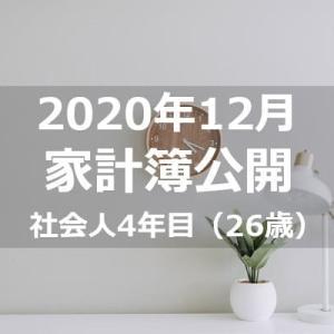 【2020年12月】社会人4年目26歳(男)の家計簿